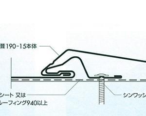 段葺 190-15-F