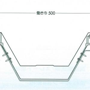 改修工法 角ハゼ500